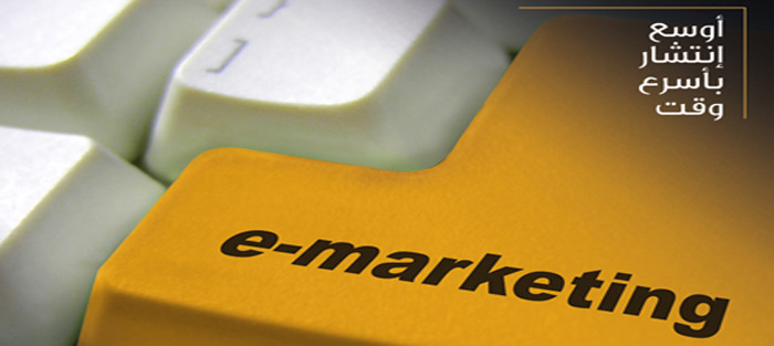 E.marketing